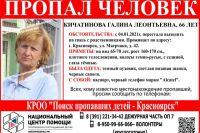 С 4 января она не отвечает на телефонные звонки и не приходит домой, о её местонахождении ничего не известно.