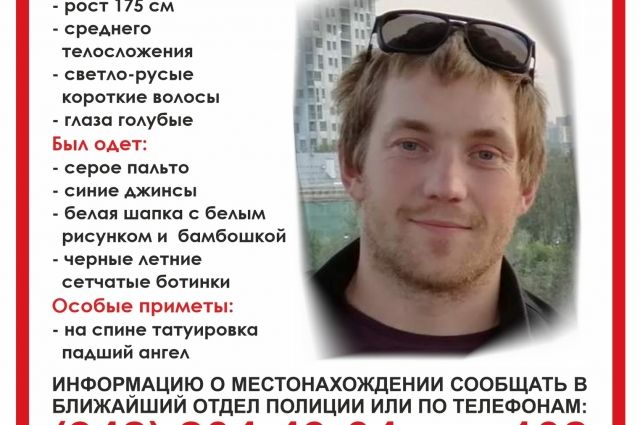Если вы видели этого мужчину или что-то знаете о его местонахождении, сообщите в полицию по номеру 02 (102 с мобильного) или волонтёрам по телефону 2044904.