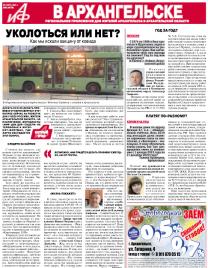 «АиФ в Архангельске» №2