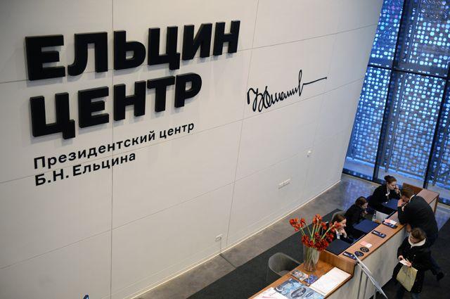 «Ельцин Центр» заказывали? Москва получит филиал самого спорного музея