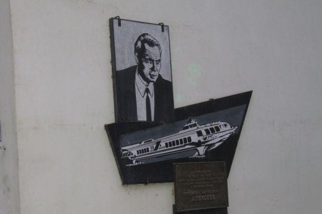 Мемориальный знак на доме Ростислава Алексеева.