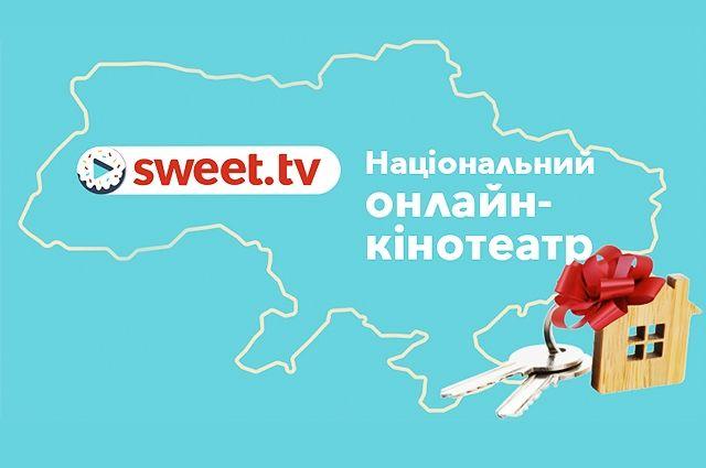 SWEET.TV разыграли квартиру в Киеве и 37 телевизоров среди своих абонентов
