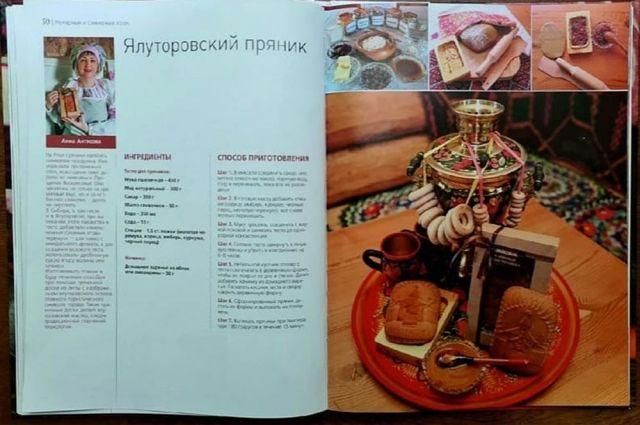 Ялуторовский пряник попал в книгу рецептов уральской кухни