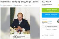 Житель Новосибирска выставил на продажу автограф Владимира Путина за 900 тысяч рублей. По словам продавца, подпись подлинная: это он может подтвердить сопроводительным письмом из администрации президента.