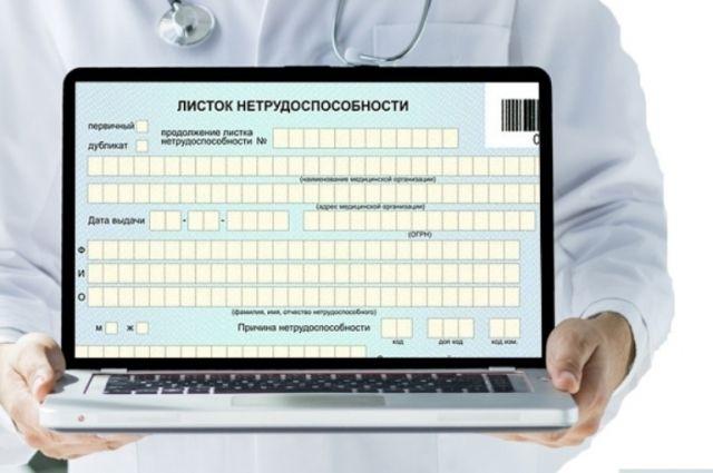 В Тюменской области работающим пенсионерам больничный продлят дистанционно