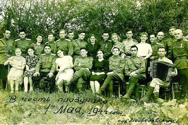 На фото, присланном в редакцию «АиФ-Юг» Валентиной Беленко из кубанской станицы Медведовской, надпись: «В честь праздника 1 мая, 1944 год».