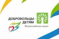 Тюменская область стала лидером акции «Добровольцы – детям»