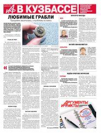 АиФ в Кузбассе №3
