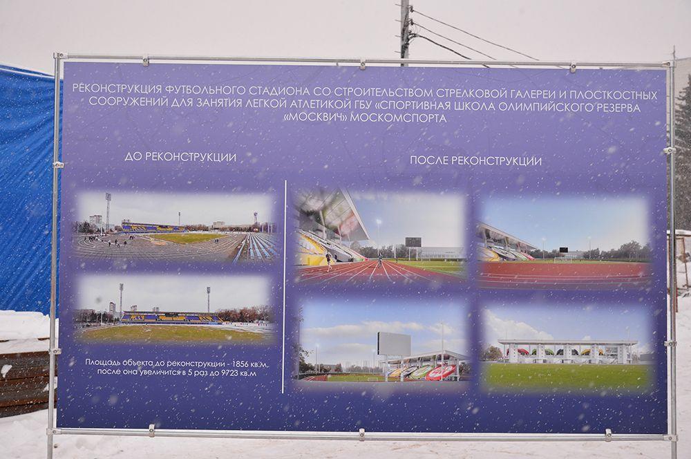 Инфраструктура стадиона будет соответствовать стандарту РФС для стадионов второй категории, что позволит проводить матчи с участием профессиональных футбольных команд.