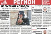 АиФ Татарстан №3