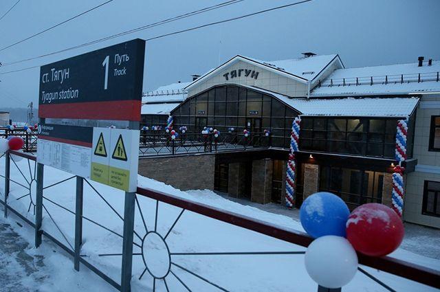 Станция Тягун