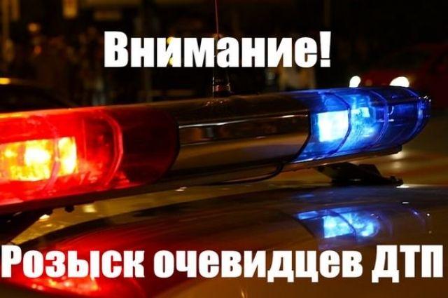Полиция просит откликнуться очевидцев ДТП.