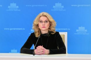 Голикова оценила идею создания единого сертификата по вакцинации от COVID