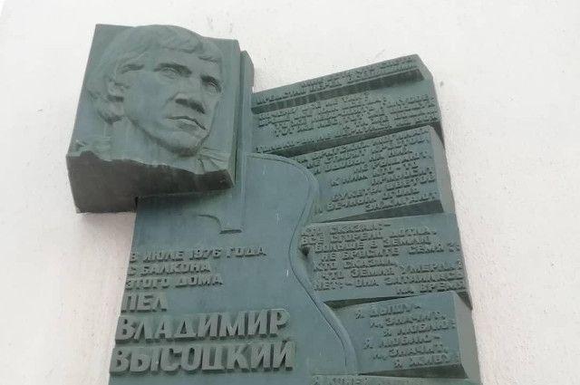 На доме номер 32 на улице Сибирских Партизан установлена табличка в память о визите Высоцкого.