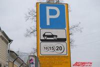 Платные парковки принесли в прошлом году принесли хороший доход в бюджет.