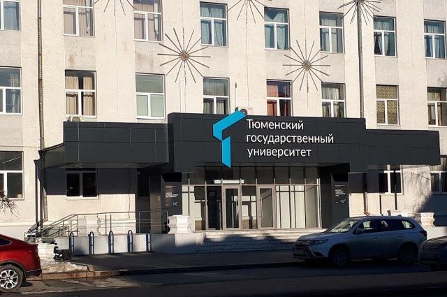 Главный корпус Тюменского госуниверситета снесут и построят новый
