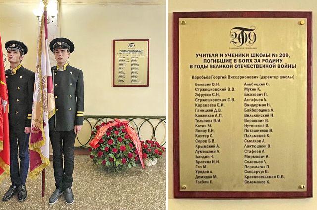 Информационная доска «Учителя и ученики школы № 209, погибшие в боях за Родину в годы Великой Отечественной войны».