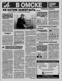 АиФ в Омске № 4