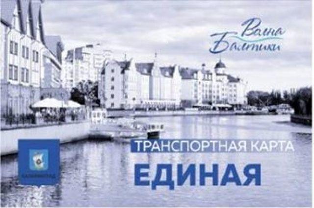Льготники Калининграда не смогут ездить на транспорте слишком часто