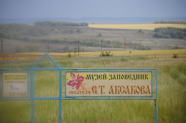 Реконструкцию Аксаковских прудов в Оренбуржье начнут в 2022 году.