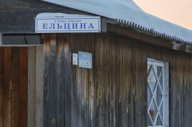 Брат Ельцина был против переименования улицы в его честь.