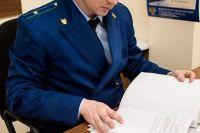 Ротация кадров в прокуратуре региона продолжается