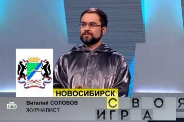 Новосибирского журналиста подвёл вопрос в финале.