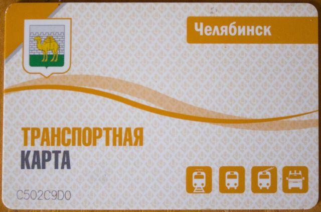 Пересадочный билет привязан к транспортной карте.