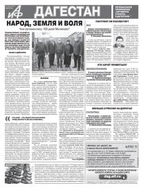 АиФ Дагестан Народ, земля и воля