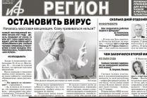АиФ Татарстан №5