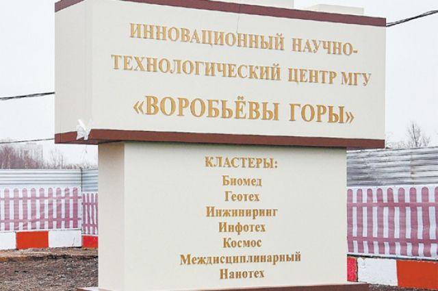 Первый корпус «Ломоносов» научно-технического городка откроется через 2 года.