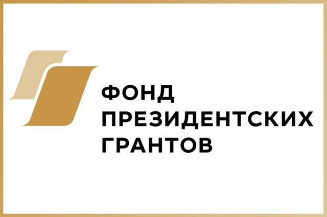 Всего грантовую поддержку президента получили 38 проектов НКО из Югры