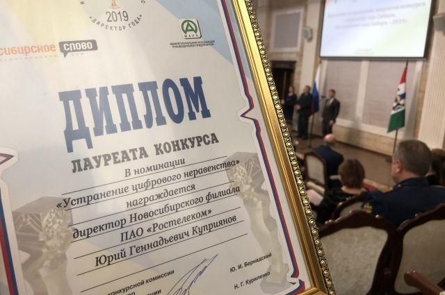 В Новосибирске 2 февраля назвали победителей межрегионального конкурса «Директор года Сибири.