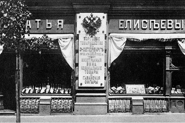 «Магазин Елисеева и погреба русских и иностранных вин», 1901 г.