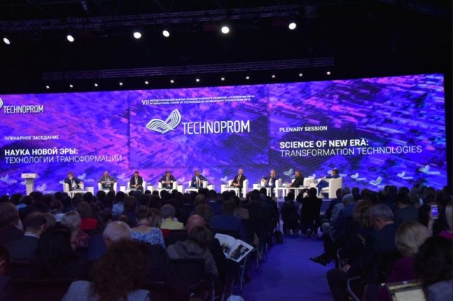 Технопром - один из ключевых форумов Новосибирской области
