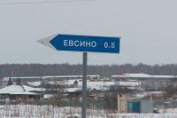 Голышмановский городской округ, Евсино.