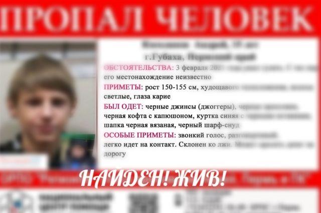 Андрей пропал 3 февраля.