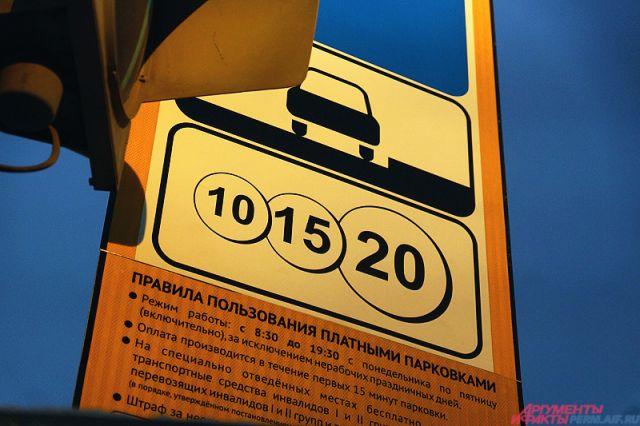 На содержание платных парковок в Новосибирске ежемесячно уходит около 870 тысяч рублей. Средний ежемесячный доход с них — 2 миллиона рублей.