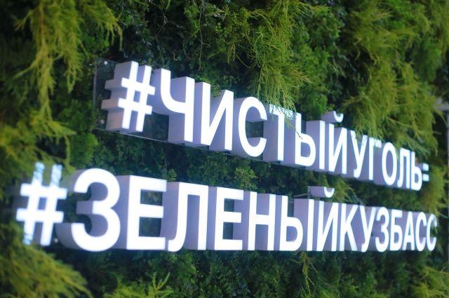 «Чистый уголь – Зелёный Кузбасс» позволит инвестировать более 2 млрд руб. федеральных средств.