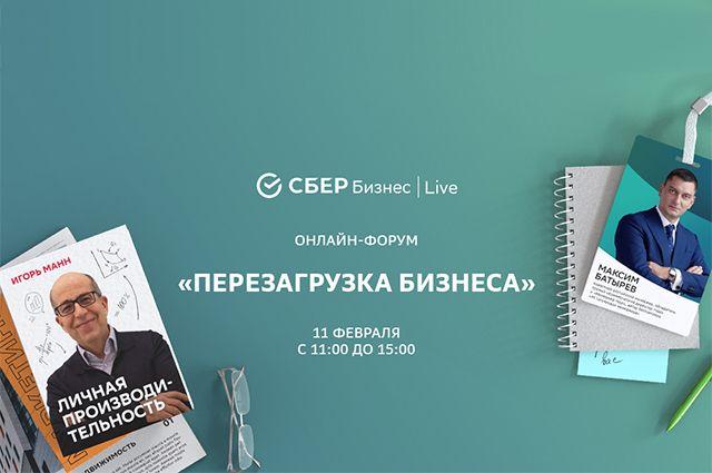 Сбербанк соберет предпринимателей Оренбуржья на бизнес-форуме «СБЕР Бизнес | Live» 11 февраля.