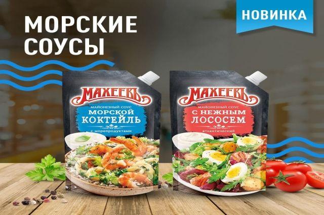 Обе новинки позволяют за несколько минут легко приготовить оригинальные вторые блюда.