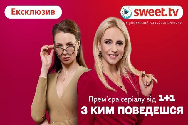 SWEET.TV представил допремьерный показ сериала «С кем поведешься» от 1+1