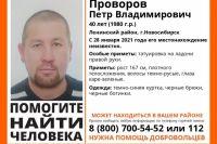 Пропавшего мужчину ищут волонтеры и полиция.