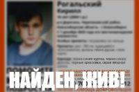 Подростка искали с 6 декабря.