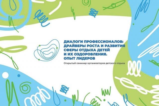 В Тюмени проведут открытый семинар организаторов детского отдыха