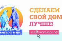 Жители Ноябрьска предлагают идеи благоустройства приозерной территории