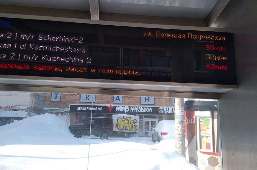 """""""Умные"""" остановки предупреждают пассажиров о задержке транспорта и, конечно, о новых ударах стихии."""