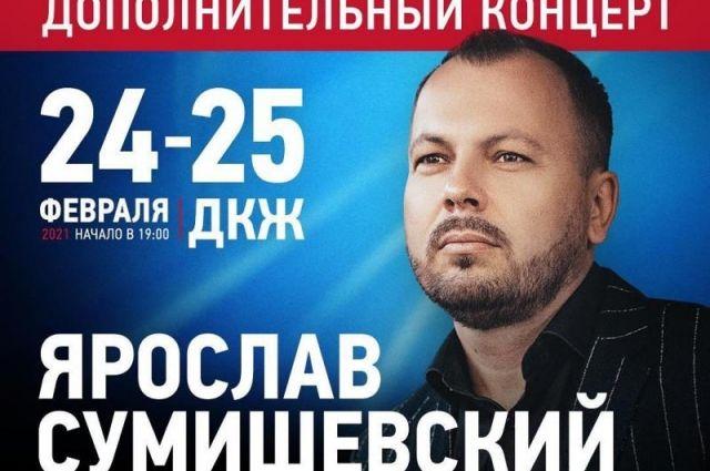 Концерты Ярослава Сумишевского состоятся в Новосибирске 24 и 25 февраля.