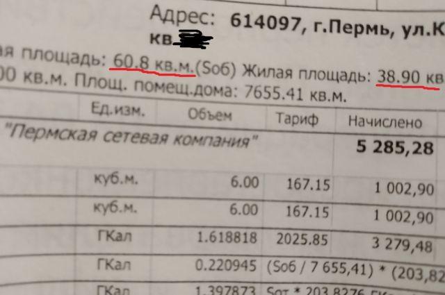 За отопление на 38,9 жилых квадратных метров насчитали больше 5000 рублей.
