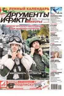 АиФ-Приморье № 7